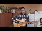 Кто-то третий (Русский Размер под гитару)